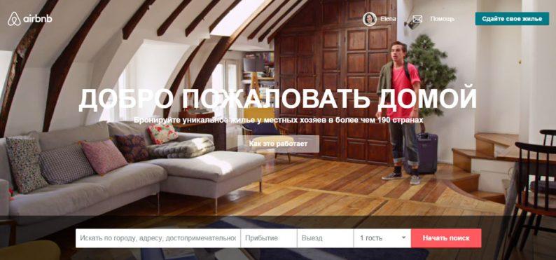 airbnb, аирбнб