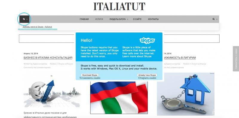 все об италии, онлайн консультация, италия тут, италия, italiatut