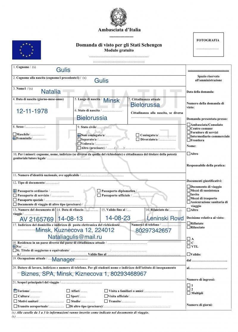 анкета на визу в италию