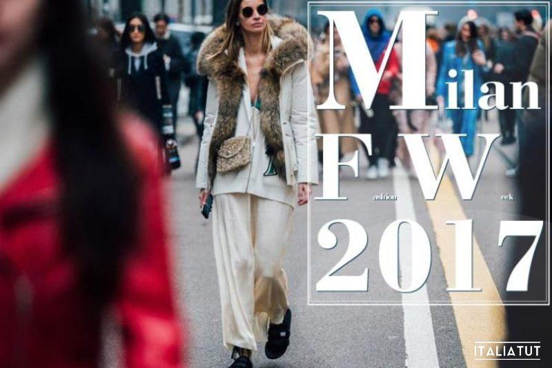 Неделя моды в Милане сентябрь 2017