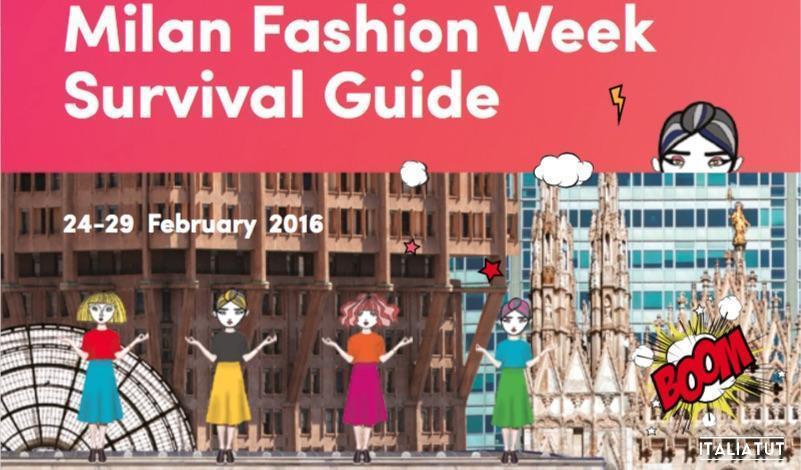 Неделя моды в Милане 2016